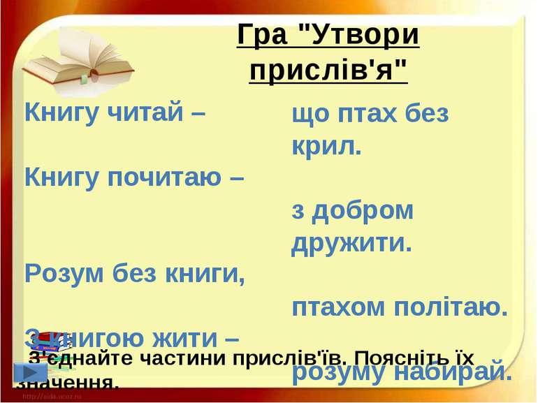 """Гра """"Утвори прислів'я"""" Книгу читай – Книгу почитаю – Розум без книги, З книго..."""