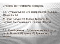 Виконання тестових завдань 1. І. Сулима був на Січі запорозьким кошовим отама...