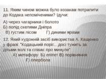 11. Яким чином можна було козакам потрапити до Кодака непоміченими? Ідучи: А)...