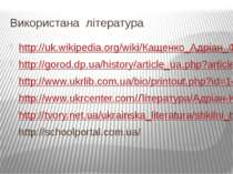 Використана література http://uk.wikipedia.org/wiki/Кащенко_Адріан_Феофанович...