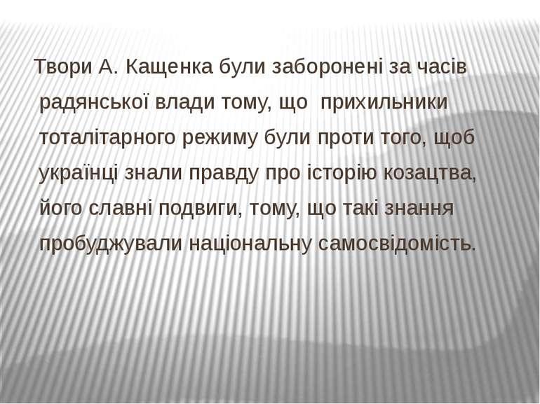 Твори А. Кащенка були заборонені за часів радянської влади тому, що прихильни...