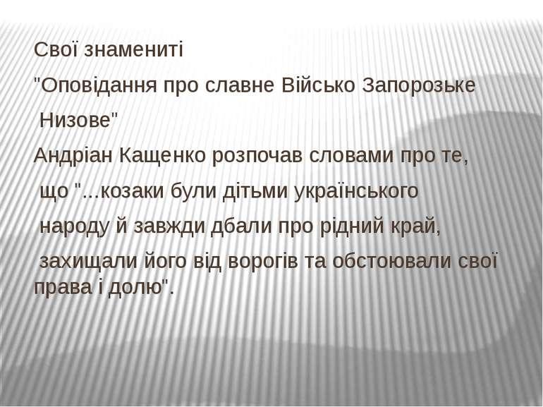 """Свої знамениті """"Оповідання про славне Військо Запорозьке Низове"""" Андріан Каще..."""