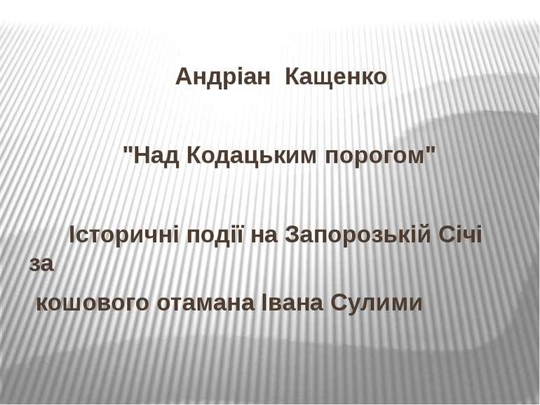 """Андріан Кащенко """"Над Кодацьким порогом"""" Історичні події на Запорозькій Січі з..."""