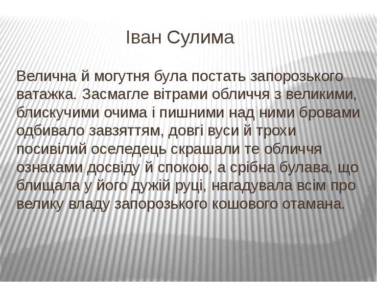 Іван Сулима Велична й могутня була постать запорозького ватажка. Засмагле віт...