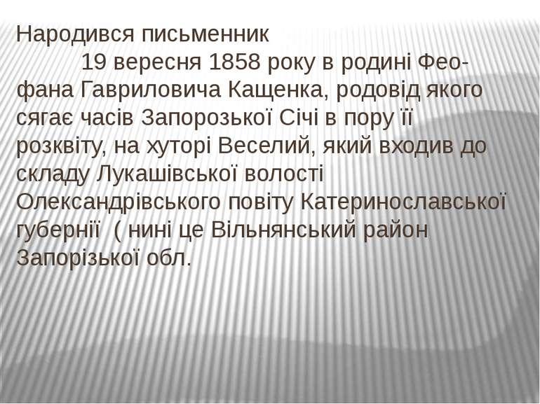 Народився письменник 19 вересня 1858 року в родині Фео-фана Гавриловича Кащен...