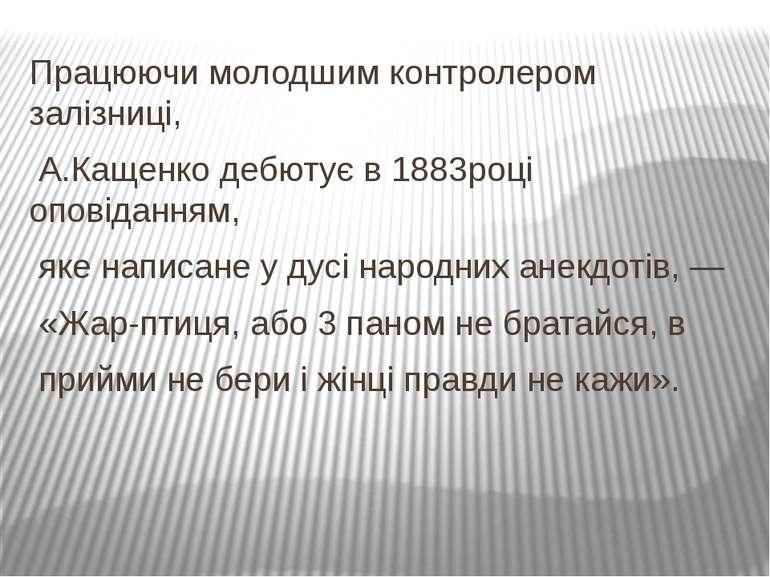 Працюючи молодшим контролером залізниці, А.Кащенко дебютує в 1883році оповіда...