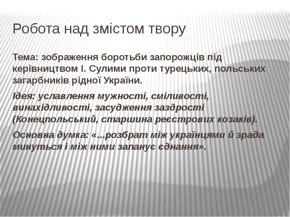 Робота над змістом твору Тема: зображення боротьби запорожців під керівництво...