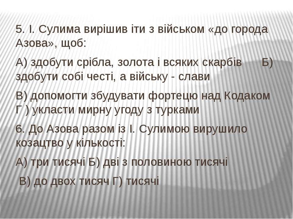 5. І. Сулима вирішив іти з військом «до города Азова», щоб: А) здобути срібла...
