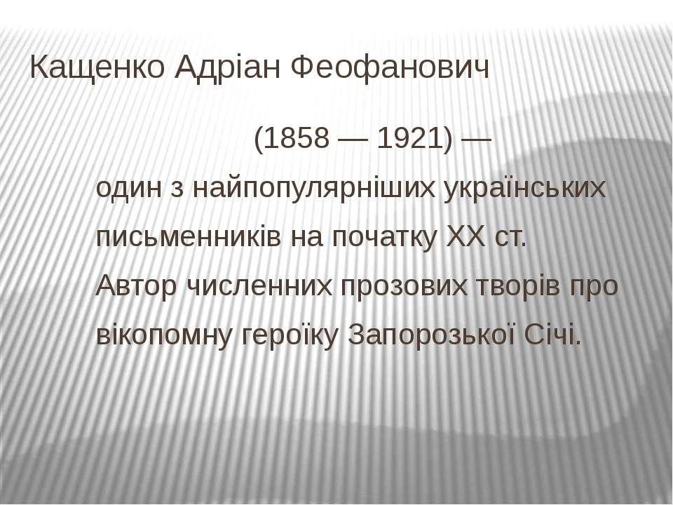 Кащенко Адріан Феофанович (1858 — 1921) — один з найпопулярніших українських ...