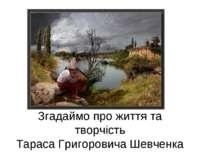Згадаймо про життя та творчість Тараса Григоровича Шевченка