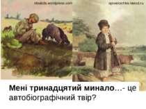 Мені тринадцятий минало…- це автобіографічний твір? spivanochka.narod.ru nbuk...