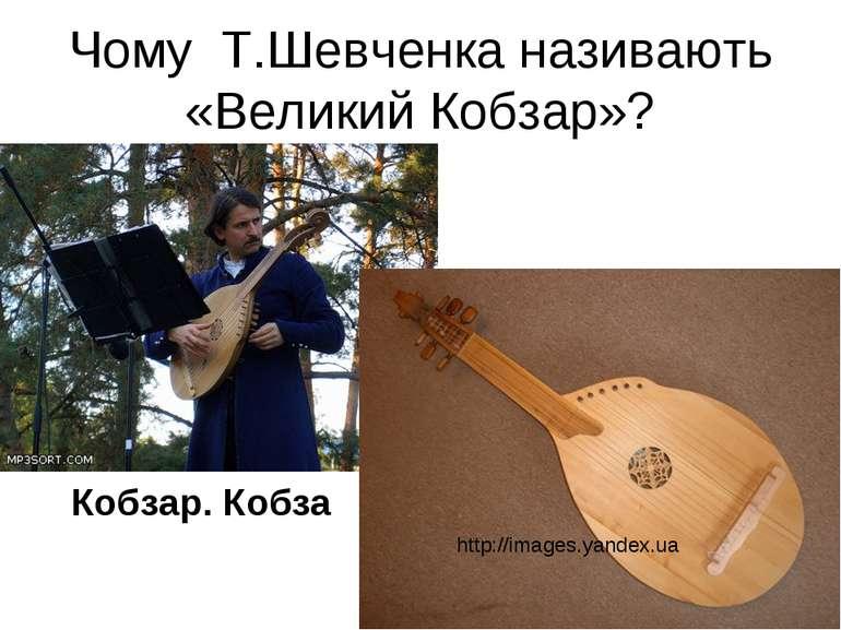 Чому Т.Шевченка називають «Великий Кобзар»? http://images.yandex.ua Кобзар. К...