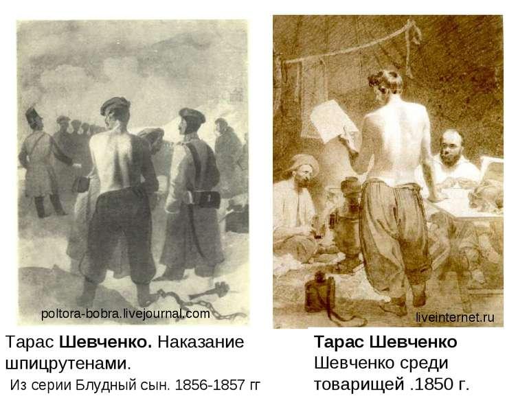 ТарасШевченко. Наказание шпицрутенами. Из серии Блудный сын. 1856-1857 гг po...