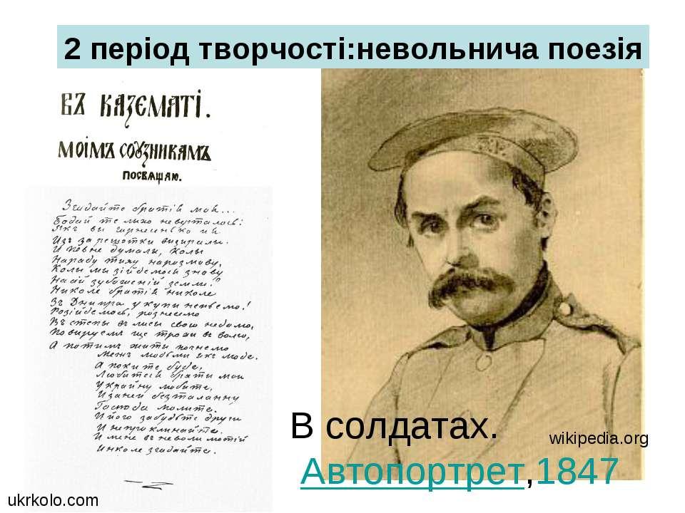 2 період творчості:невольнича поезія ukrkolo.com Всолдатах. Автопортрет,184...