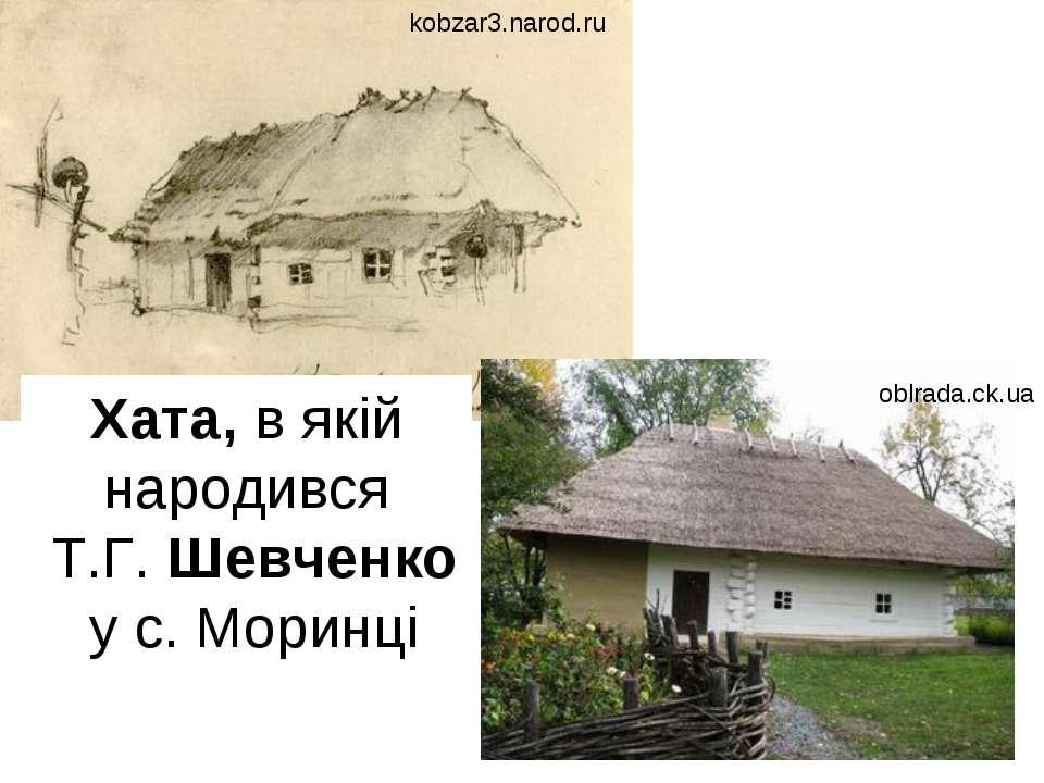 kobzar3.narod.ru Хата,в якій народився Т.Г.Шевченко у с. Моринці oblrada.c...
