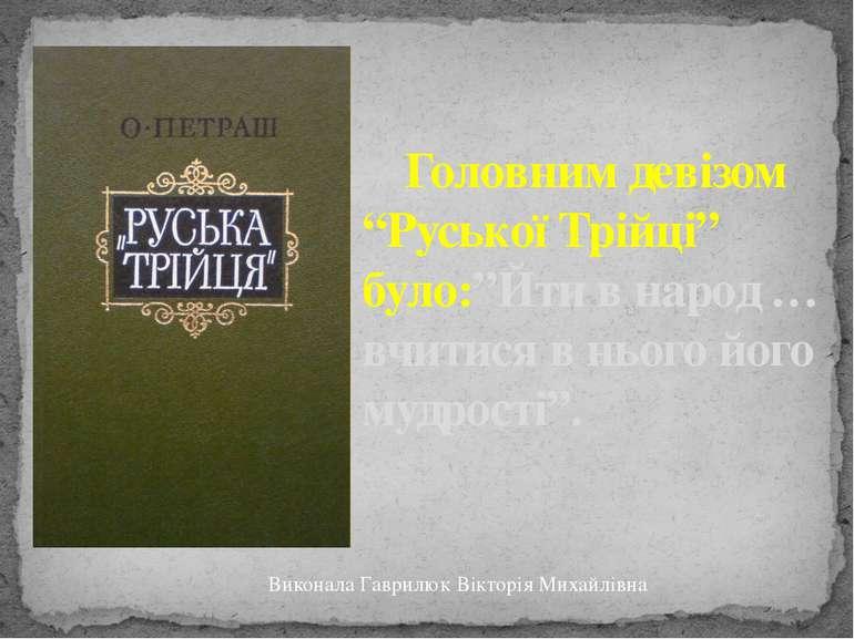 """Головним девізом """"Руської Трійці"""" було:""""Йти в народ … вчитися в нього його му..."""