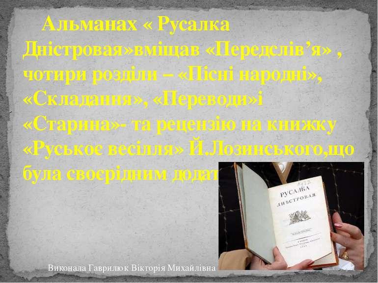 Альманах « Русалка Дністровая»вміщав «Передслів'я» , чотири розділи – «Пісні ...