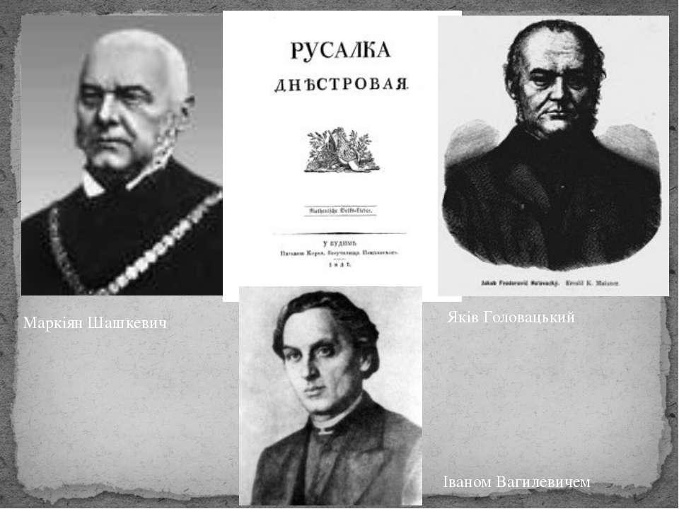 Маркіян Шашкевич Яків Головацький Іваном Вагилевичем