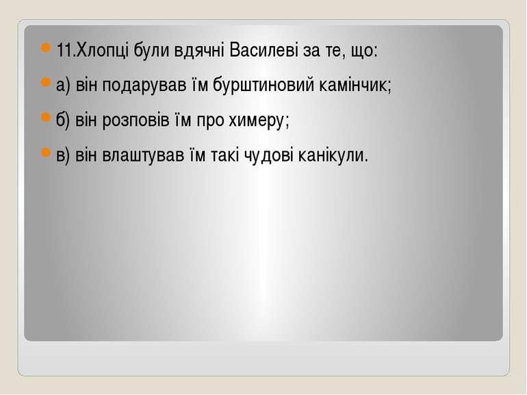 11.Хлопці були вдячні Василеві за те, що: а) він подарував їм бурштиновий кам...