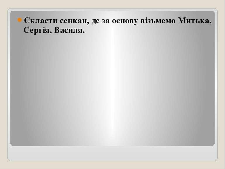 Скласти сенкан, де за основу візьмемо Митька, Сергія, Василя.