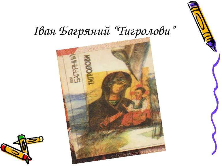 """Іван Багряний """"Тигролови"""""""