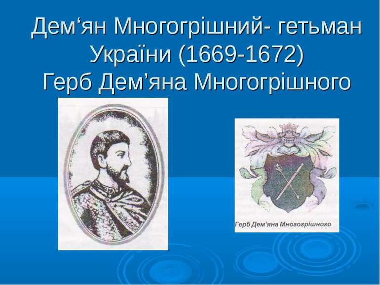Дем'ян Многогрішний- гетьман України (1669-1672) Герб Дем'яна Многогрішного
