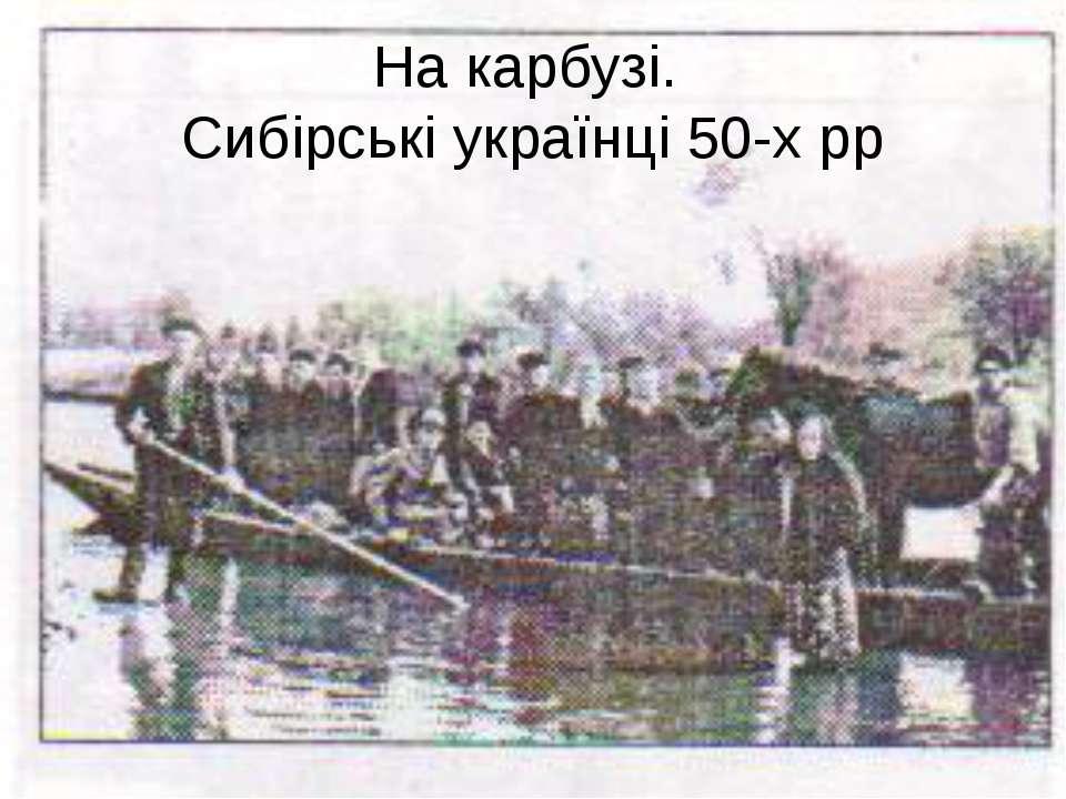 На карбузі. Сибірські українці 50-х рр