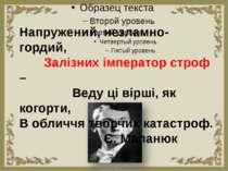 Напружений, незламно-гордий, Залізних імператор строф – Веду ці вірші, як ког...