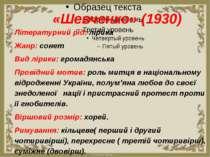 «Шевченко» (1930) Літературний рід: лірика Жанр: сонет Вид лірики: громадянсь...