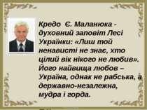 Кредо Є. Маланюка - духовний заповіт Лесі Українки: «Лиш той ненависті не зна...
