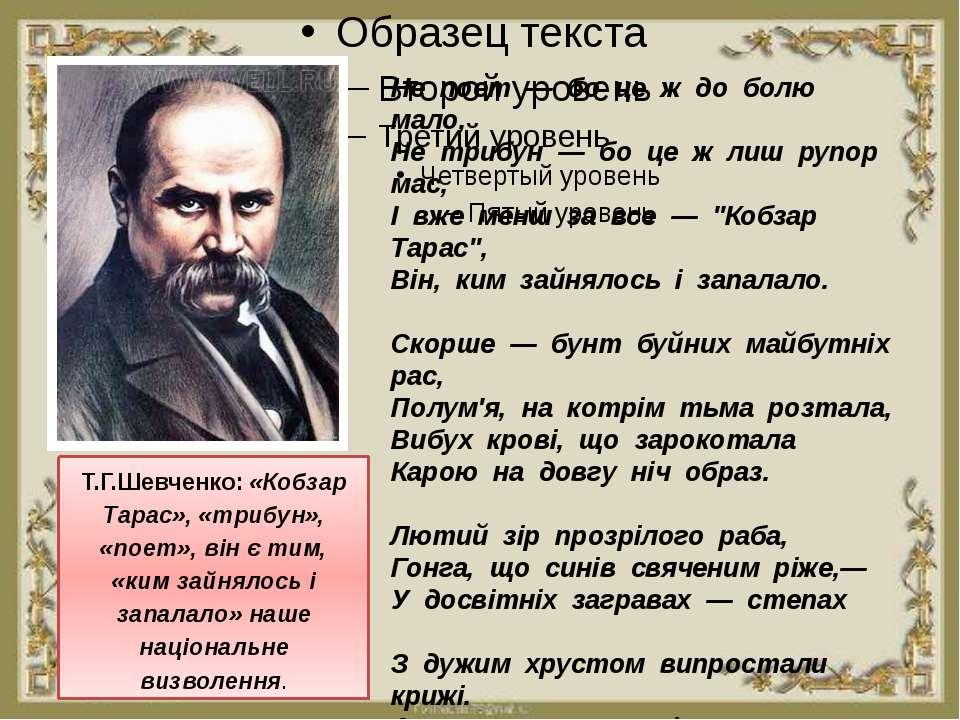 Т.Г.Шевченко: «Кобзар Тарас», «трибун», «поет», він є тим, «ким зайнялось і з...