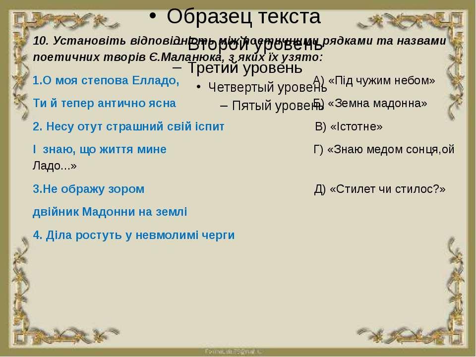 10. Установіть відповідність між поетичними рядками та назвами поетичних твор...