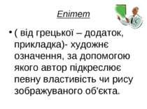 Епітет ( від грецької – додаток, прикладка)- художнє означення, за допомогою ...