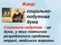 Жанр: соціально-побутова дума Соціально-побутові - це думи, у яких поетично р...