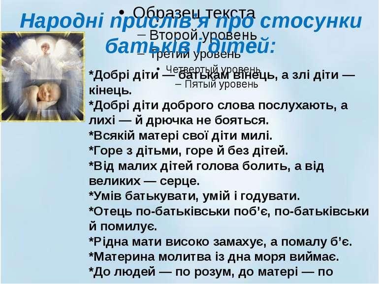 Народні прислів'я про стосунки батьків і дітей: *Добрі діти — батькам вінець,...