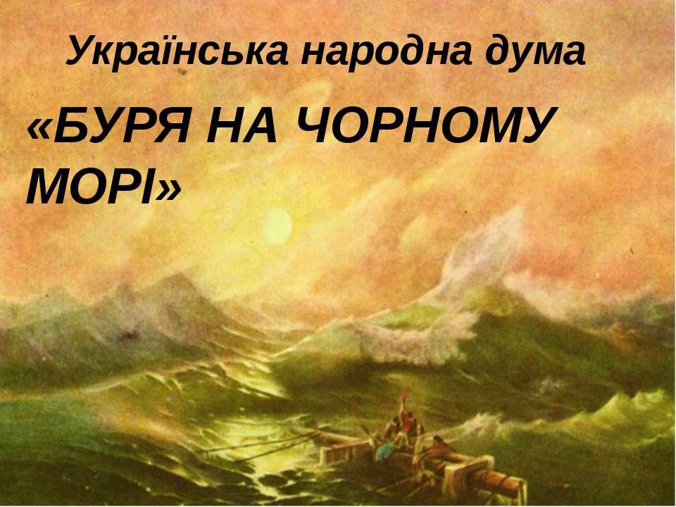 «БУРЯ НА ЧОРНОМУ МОРІ» Українська народна дума
