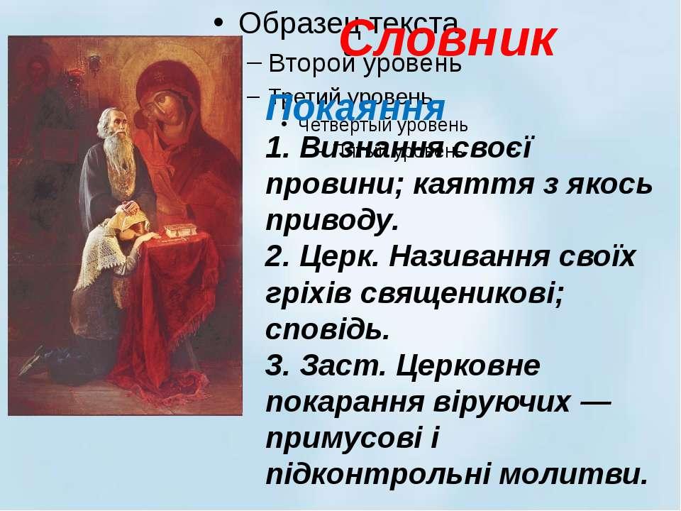Покаяння 1. Визнання своєї провини; каяття з якось приводу. 2. Церк. Називанн...
