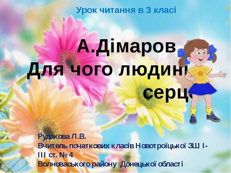 А.Дімаров Для чого людині серце Урок читання в 3 класі Рудакова Л.В. Вчитель ...