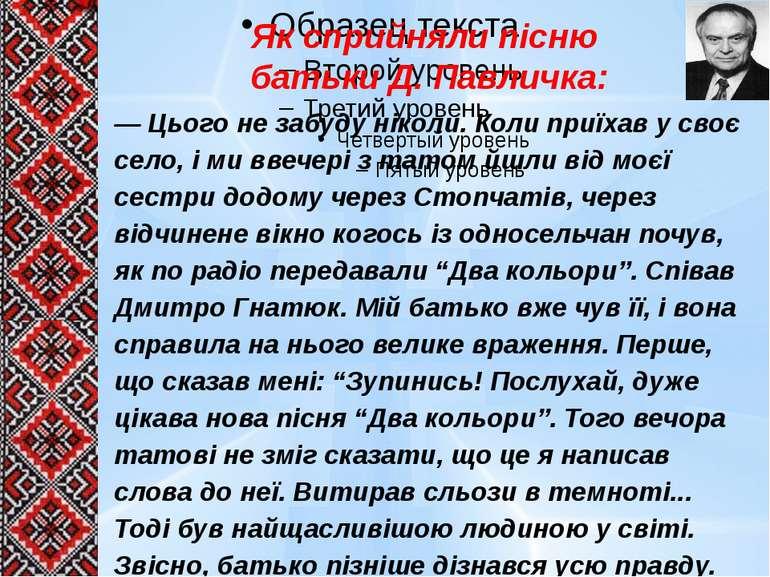 Як сприйняли пісню батьки Д. Павличка: — Цього не забуду ніколи. Коли приїхав...