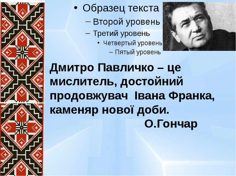 Дмитро Павличко – це мислитель, достойний продовжувач Івана Франка, каменяр н...