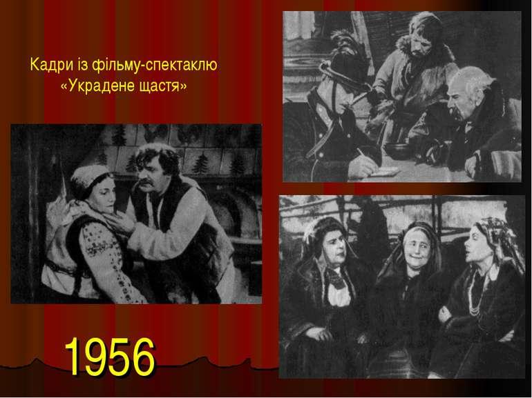 1956 Кадри із фільму-спектаклю «Украдене щастя»