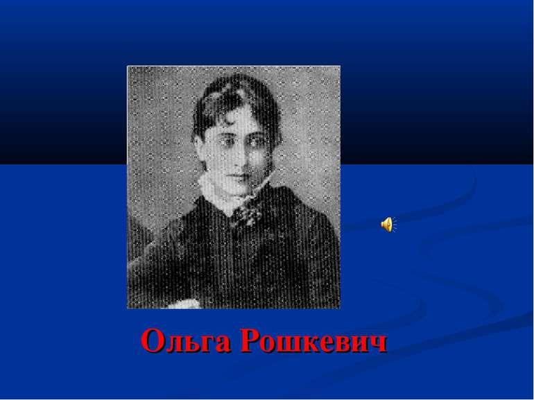 Ольга Рошкевич