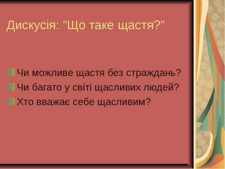 """Дискусія: """"Що таке щастя?"""" Чи можливе щастя без страждань? Чи багато у світі ..."""