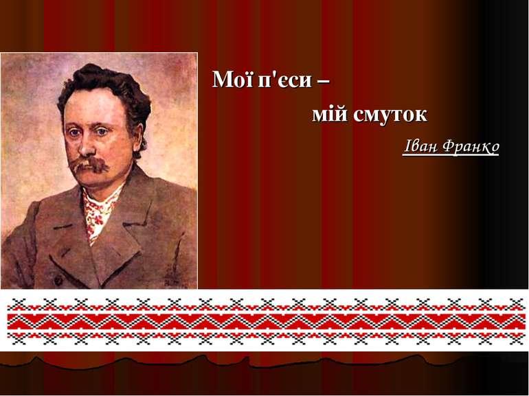 Мої п'єси – мій смуток Іван Франко