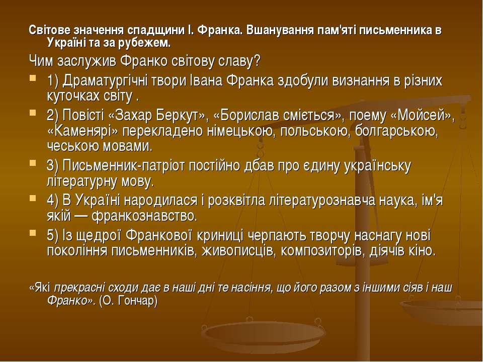 Світове значення спадщини І. Франка. Вшанування пам'яті письменника в Україні...