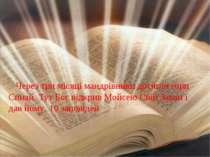 Через три місяці мандрівники досягли гори Синай. Тут Бог відкрив Мойсею Свій ...