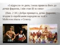 «І підросло те дитя, і вона привела його до дочки фараона, і він став їй за с...