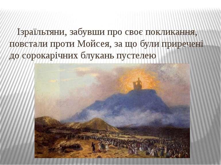 Ізраїльтяни, забувши про своє покликання, повстали проти Мойсея, за що були п...