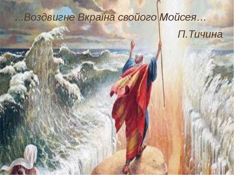 ...Воздвигне Вкраїна свойого Мойсея… П.Тичина