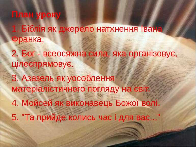 План уроку 1. Біблія як джерело натхнення Івана Франка; 2. Бог - всеосяжна си...